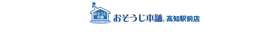 おそうじ本舗高知駅前店
