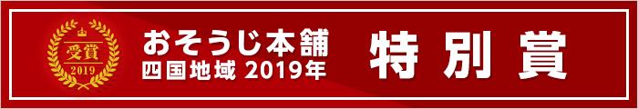 おそうじ本舗 四国地域 2019年 特別賞受賞